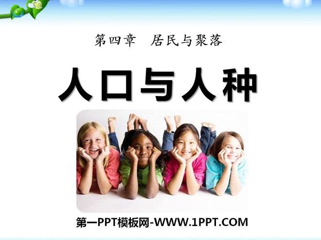 人口与人种 居民与聚落PPT课件4
