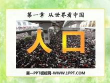 《人口》从世界看中国PPT课件2