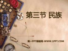 《民族》从世界看中国PPT课件2