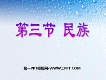 《民族》从世界看中国PPT课件4