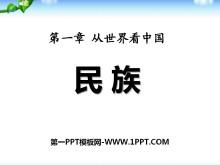 《民族》从世界看中国PPT课件5