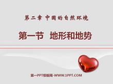 《地形和地势》中国的自然环境PPT课件2