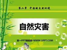 《自然灾害》中国的自然环境PPT课件5