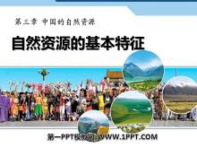 《自然资源的基本特征》中国的自然资源PPT课件