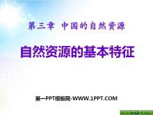 《自然资源的基本特征》中国的自然资源PPT课件3
