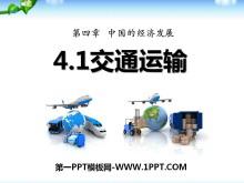 《交通运输》中国的经济发展PPT课件6