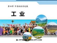 《工业》中国的经济发展PPT课件