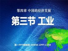 《工业》中国的经济发展PPT课件2