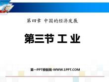 《工�I》中��的����l展PPT�n件3