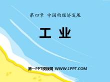 《工业》中国的经济发展PPT课件4
