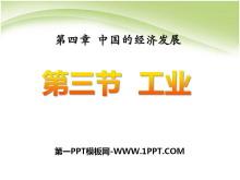 《工�I》中��的����l展PPT�n件5
