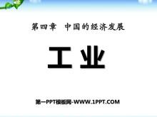 《工�I》中��的����l展PPT�n件6