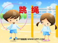 《跳绳》PPT课件