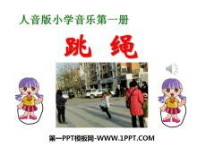 《跳绳》PPT课件2