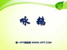 《咏鹅》音乐PPT课件3