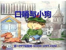 《口哨与小狗》PPT课件3