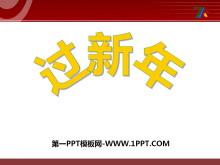 《过新年》PPT课件