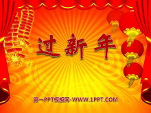 《过新年》PPT课件2