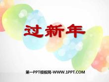 《过新年》PPT课件3