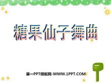 《糖果仙人舞曲》PPT�n件2