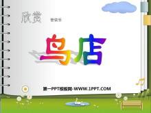 《鸟店》PPT课件2
