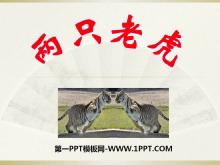 《两只老虎》PPT课件