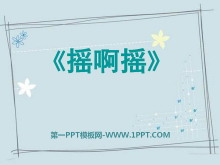 《摇啊摇》PPT课件2