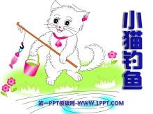 《小猫钓鱼》PPT课件