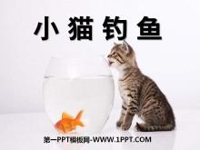 《小猫钓鱼》PPT课件2