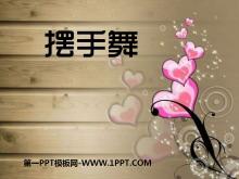 《摆手舞》PPT课件2