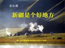 《新疆是个好地方》PPT课件