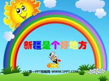 《新疆是个好地方》PPT课件2