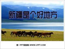 《新疆是个好地方》PPT课件3
