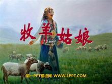 《牧羊姑娘》PPT�n件