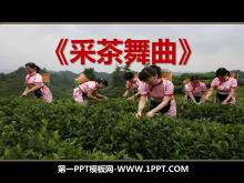 《采茶舞曲》PPT�n件2