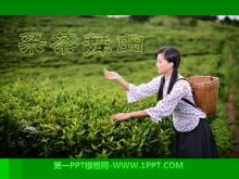 《采茶舞曲》PPT�n件3