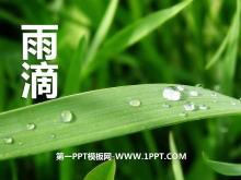 《雨滴》PPT�n件