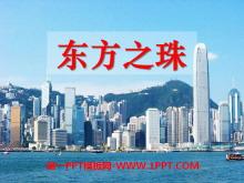 《东方之珠》音乐PPT课件2
