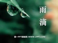 《雨滴》PPT�n件2
