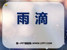《雨滴》PPT�n件3