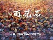 《雨花石》PPT课件4