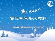 《雪花带来冬天的梦》PPT课件4