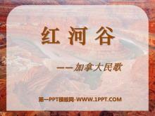 《红河谷》PPT课件6