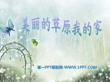 《美��的草原我的家》PPT�n件2