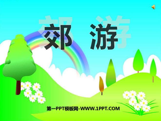 ppt课件 音乐课件 二年级音乐上册 《郊游》ppt课件3  1.