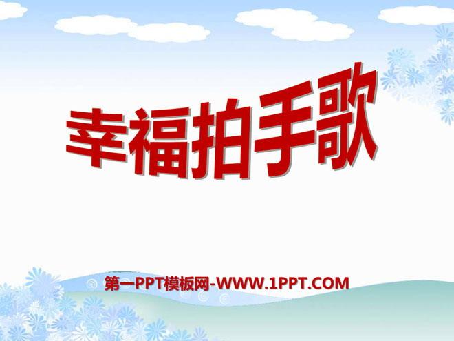 幸福拍手歌 PPT课件2