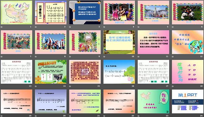 《彩色的中国》PPT课件3