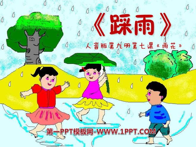 小学音乐踩雨歌谱