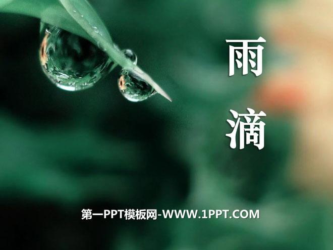 《雨滴》PPT课件2
