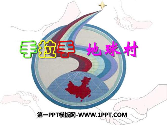 《手拉手,地球村》ppt课件4
